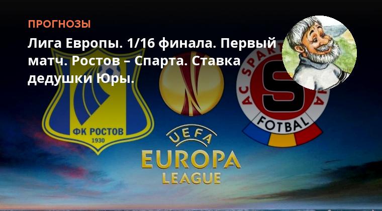 прогнозы на матчи лиги европы февраль