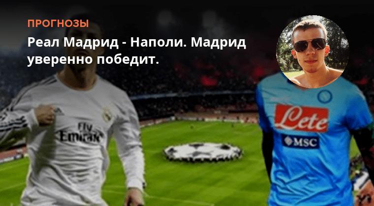 реал мадрид наполи 15 02 2017 счет ищут мужчин Свердловская