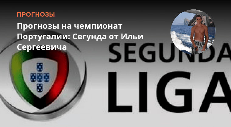 чемпионат португалии сегунда лига
