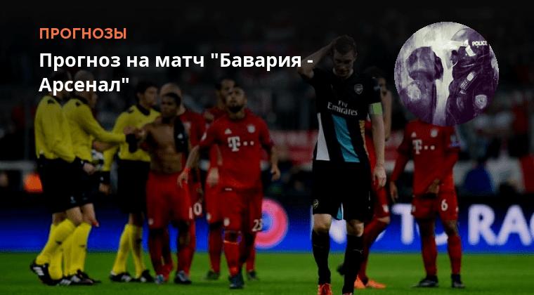 прогноз на матч 29.01.2018штутгарт бавария