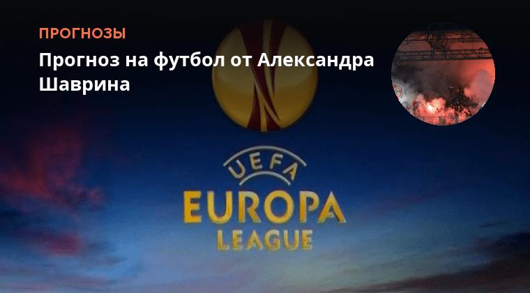 прогноз на лига европы футбол
