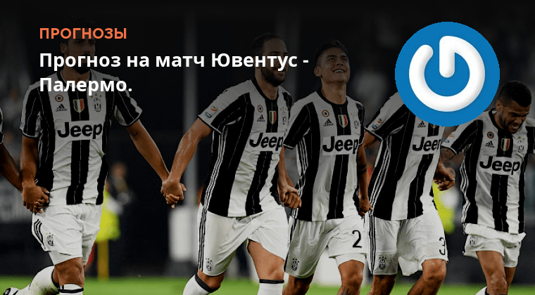 Прогноз матч ювентус палермо 26 октября 2018