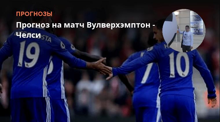 Ставки на матч Вулверхэмптон Челси