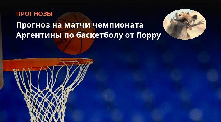 Прогноз баскетболу