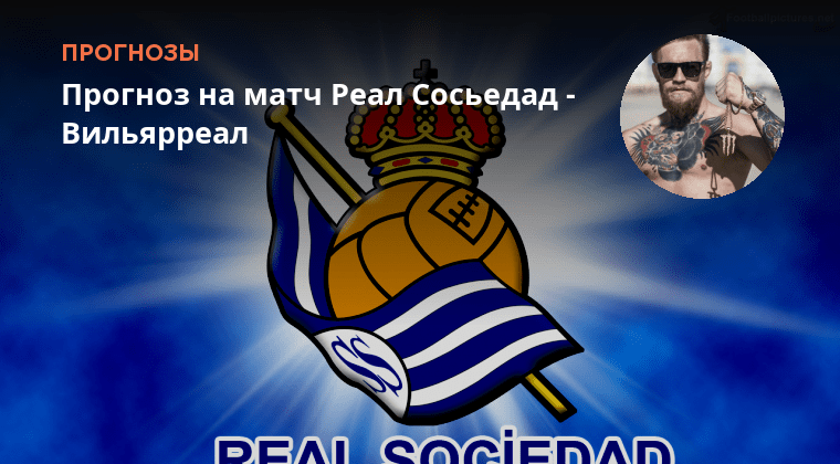 футбол+прогноз+реалсосьедад+вильярреал