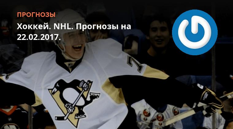 Хоккей nhl прогнозы ставок на