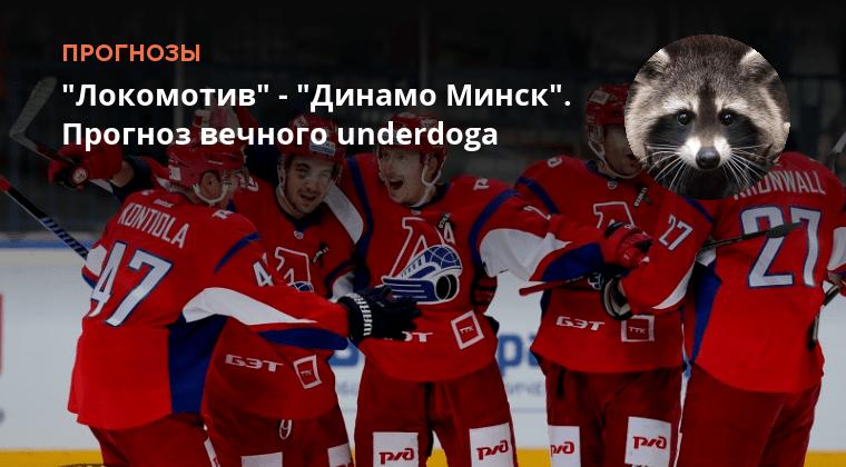 Букмекерская Контора Локомотив Спартак