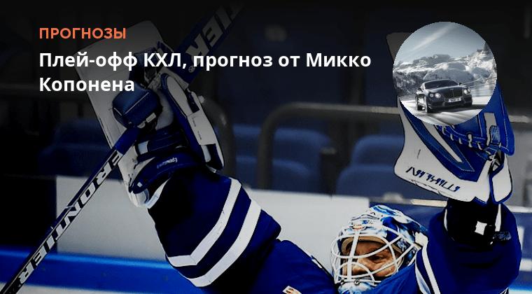 Кхл хоккей прогнозы плей офф