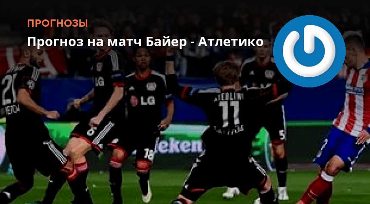 Матч Атлетико Байер ставки на