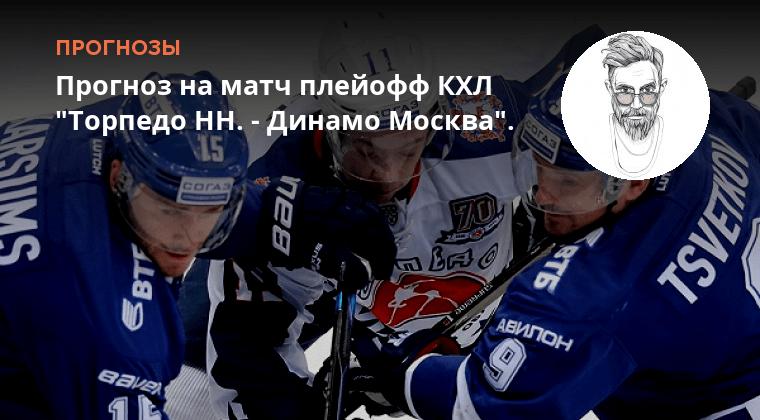 Хоккей кхл прогнозы специалистов