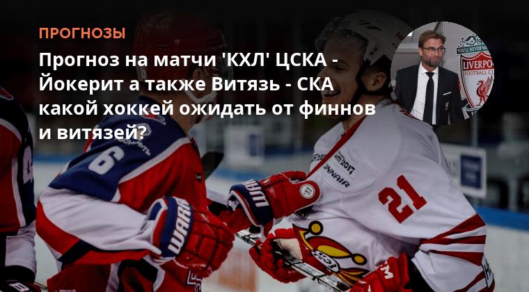 Хоккей Кхл Витязь Цска Прогноз
