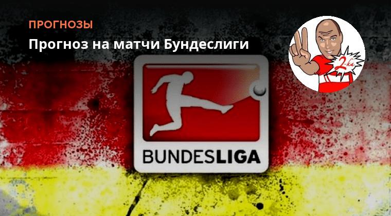 бундеслиги матчи