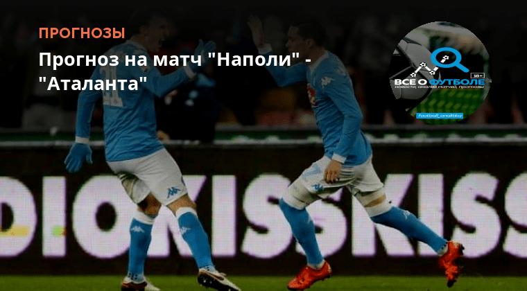 Футбол наполи-аталанта прогноз на 15.01.2018