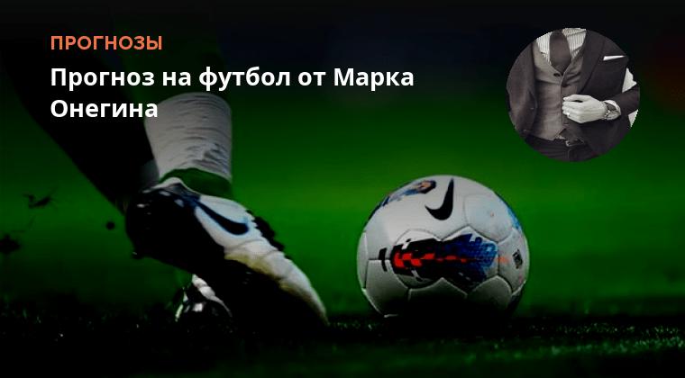 Прогнозы На Футбол От Пользователей