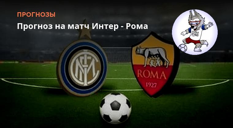 интер футбол прогноз матча рома