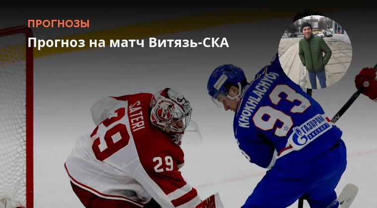 ставки на матч СКА Витязь
