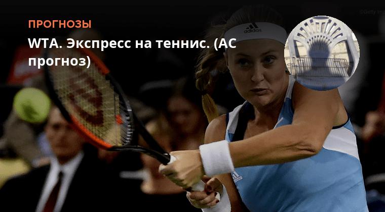 ставки форум теннис