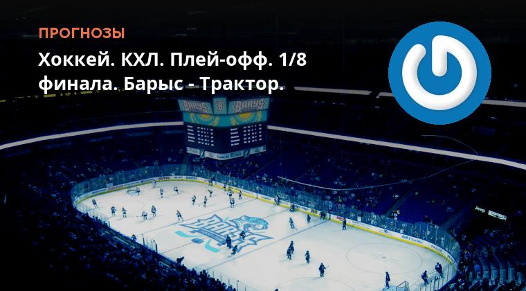 Хоккей Прогнозы Плей Офф Кхл