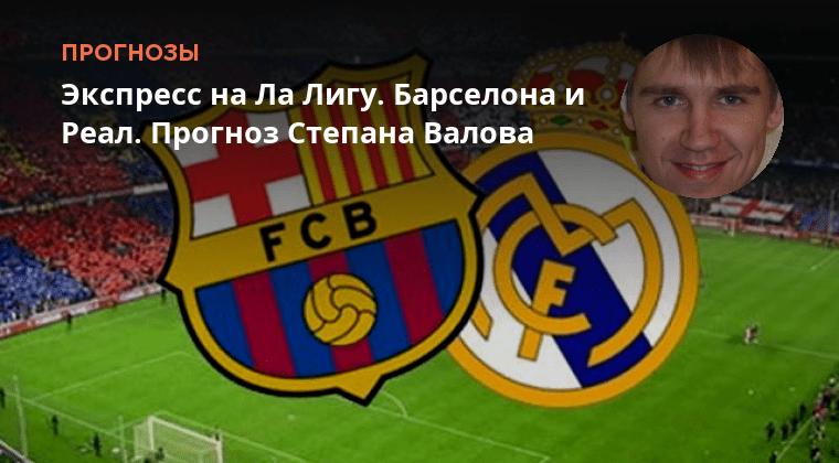 Реал барселона 23 апреля 2017 трансляция бесплатно