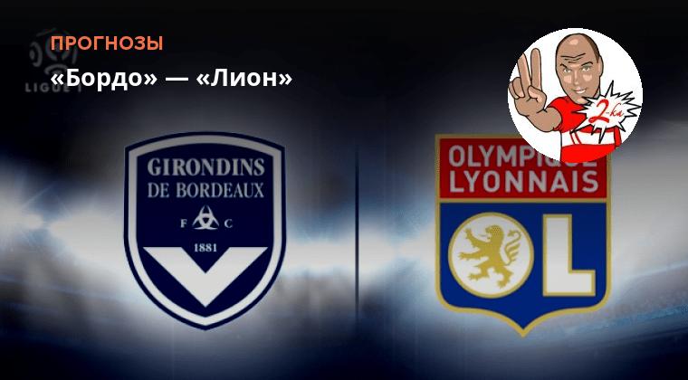 футбол прогнозы 1 лига на франция