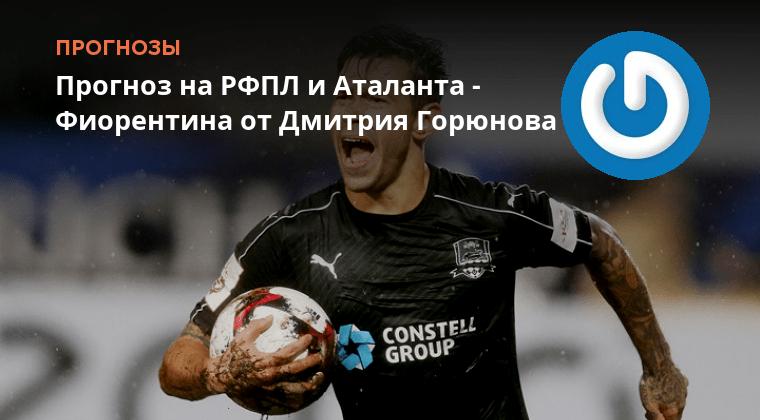 россия футбол премьер лига прогнозы