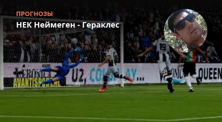 ставки на матч НЕК Неймеген Хераклес