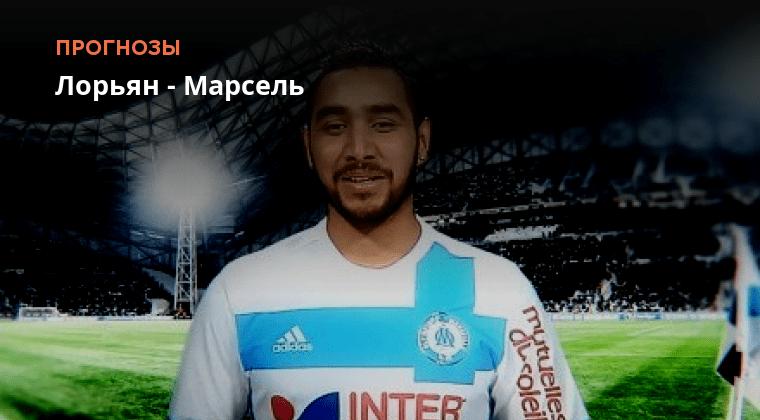 прогноз футбол лорьян-марсель