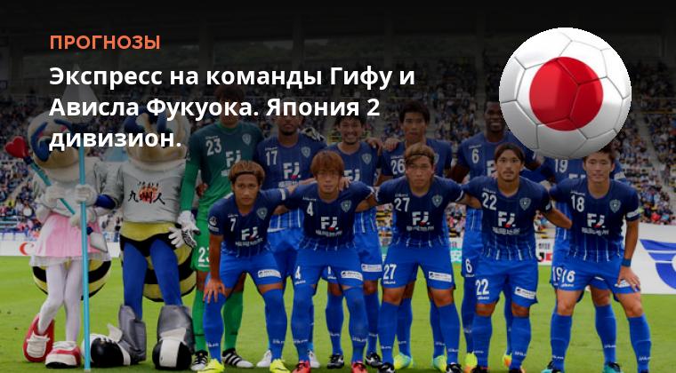 Япония Футбол 2 Дивизион Прогноз