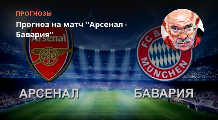 Прогноз На Матч Арсенал И Бавария