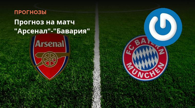 Прогноз Матч Арсенал Бавария