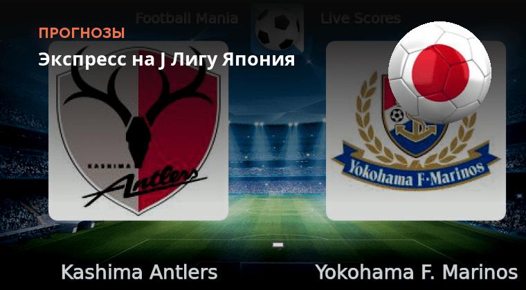 футбол япония премьер лига прогноз