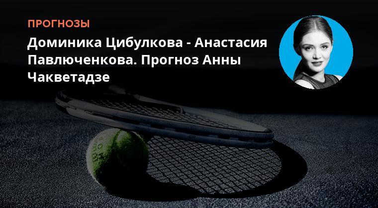 Коко матч Дарья на Гаврилова Вандевеге прогноз