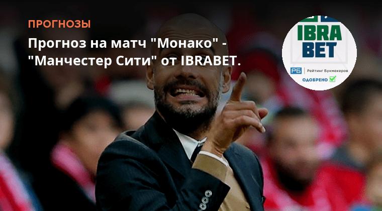 матч прогноз Монако на Ним