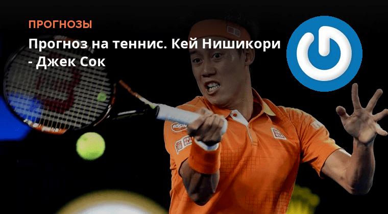 Прогнозы На Теннис Зарубежных Капперов