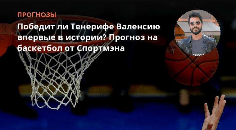 Баскетбол професионалов от на прогнози