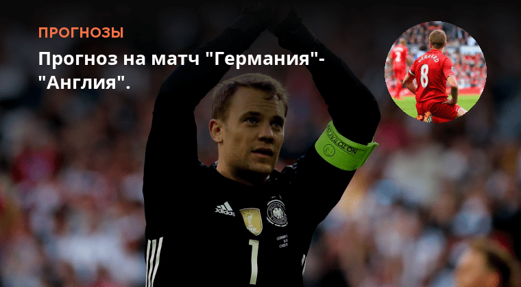 на германии прогноз матчи