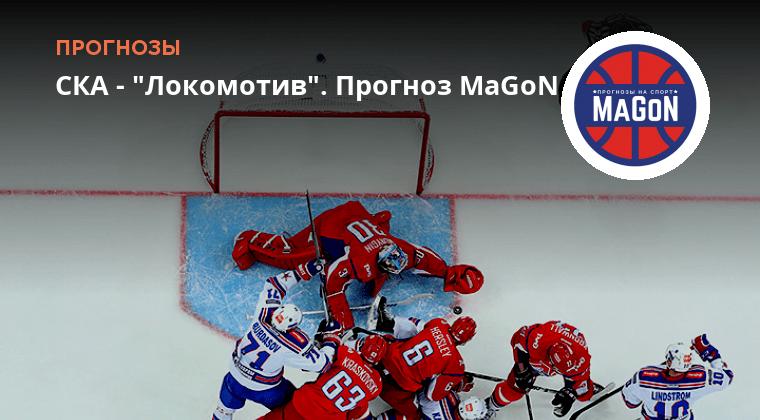 Прогноз Хоккей Ска Локомотив