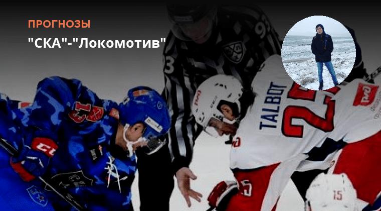 Локомотив ска хоккей прогноз