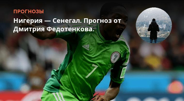 Сенегал футбол прогноз нигерия