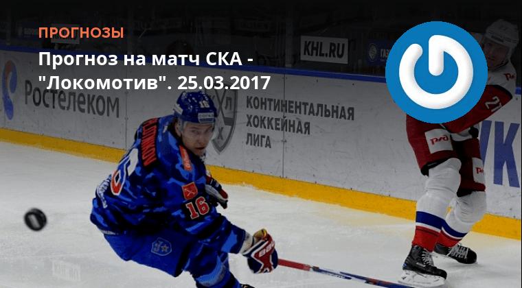 Прогноз На Хоккей Локомотив Ска 28.03.2018