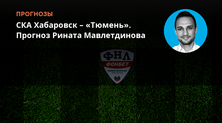fctyumenru  Тюмень  ДинамоМосква