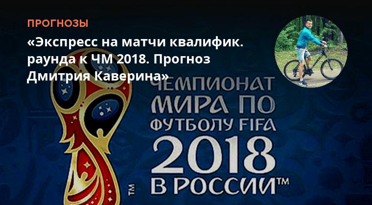 прогноз матча евро 2018
