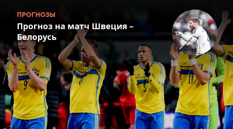 швеция прогнозы чемпионат швеции футбол