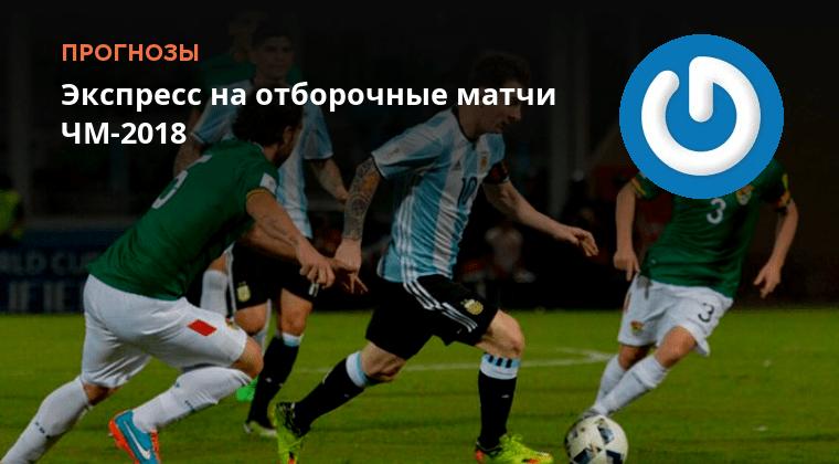 Матчи на футбола прогнозы лучшие