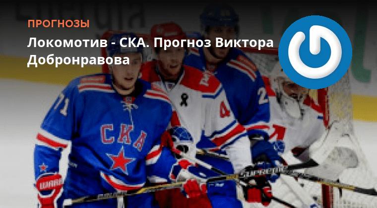 Хоккей Ска Локомотив Прогноз
