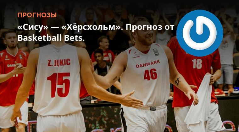 Прогнозы на баскетбол vprognoze
