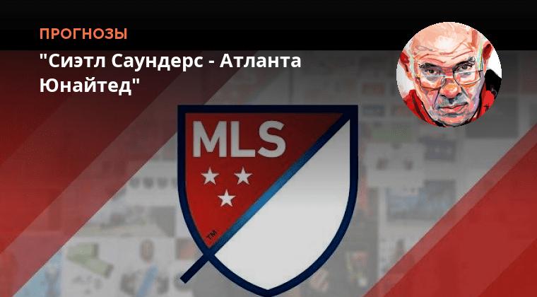 матч ставки Сиэтл на Атланта Саундерс Юнайтед