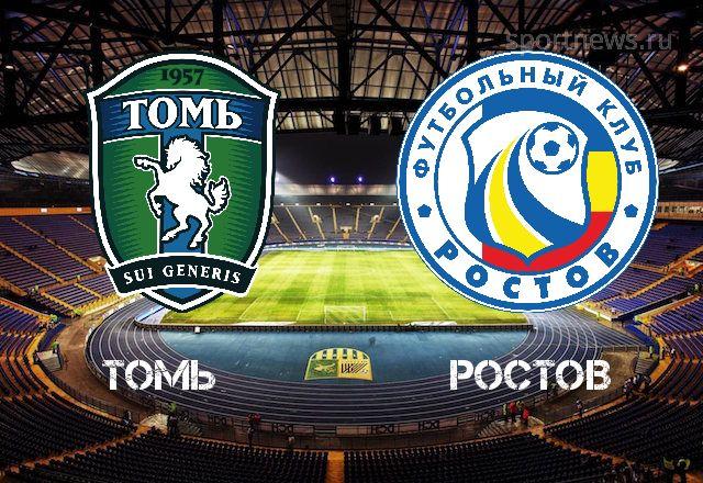 Футбол все игры на 15.05.2018 томь-ростов прогнозы