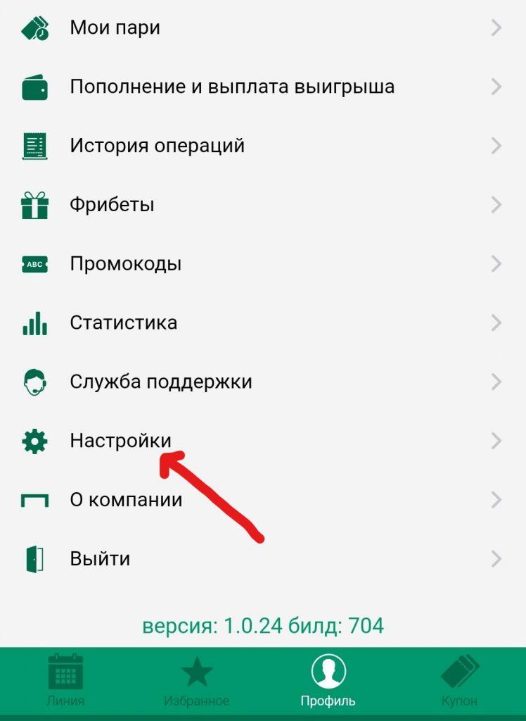 настройка приложения лигаставок на телефоне