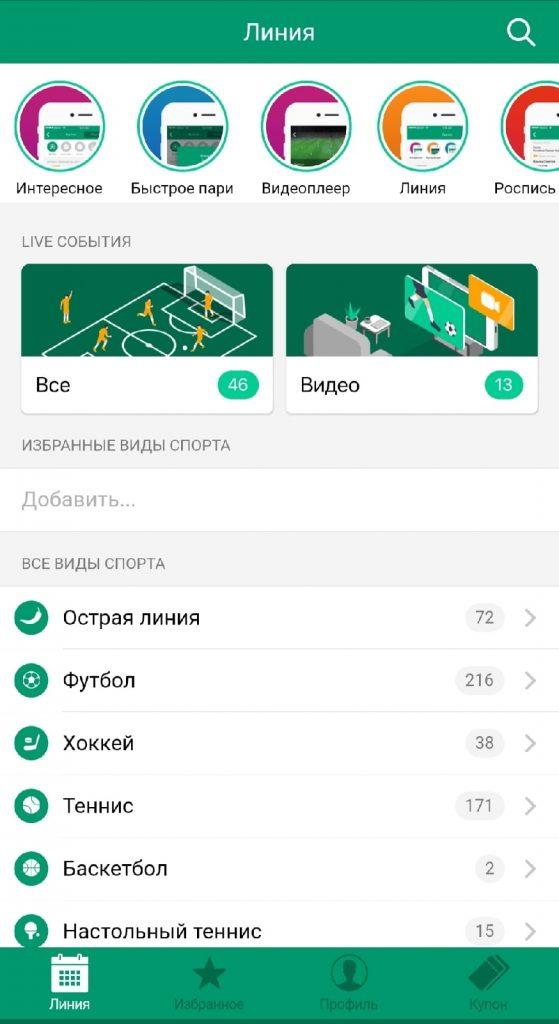 линия ligastavok на андроиде